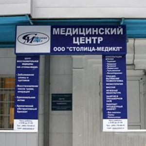 Медицинские центры Большого Камня