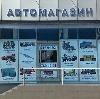 Автомагазины в Большом Камне